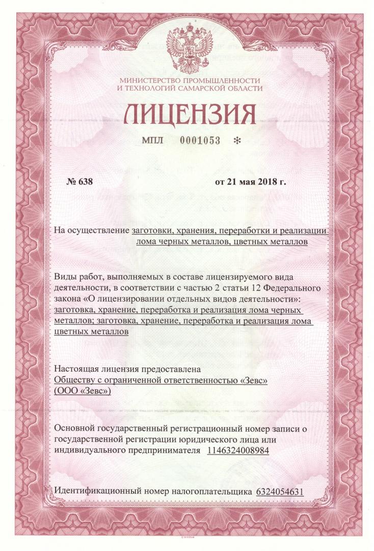 Лицензия на осуществление заготовки, хранения, переработки и реализации лома черных и цветных металлов