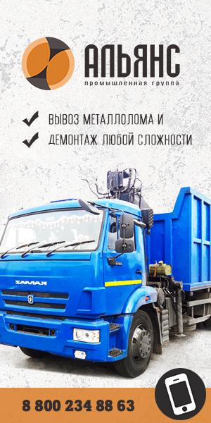 вывоз и демонтаж металлолома